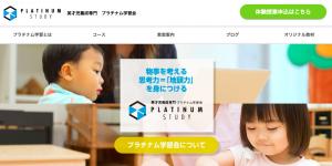 プラチナム学習会 大阪 プログラミングスクール