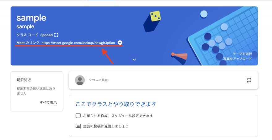 グーグル クラスルーム