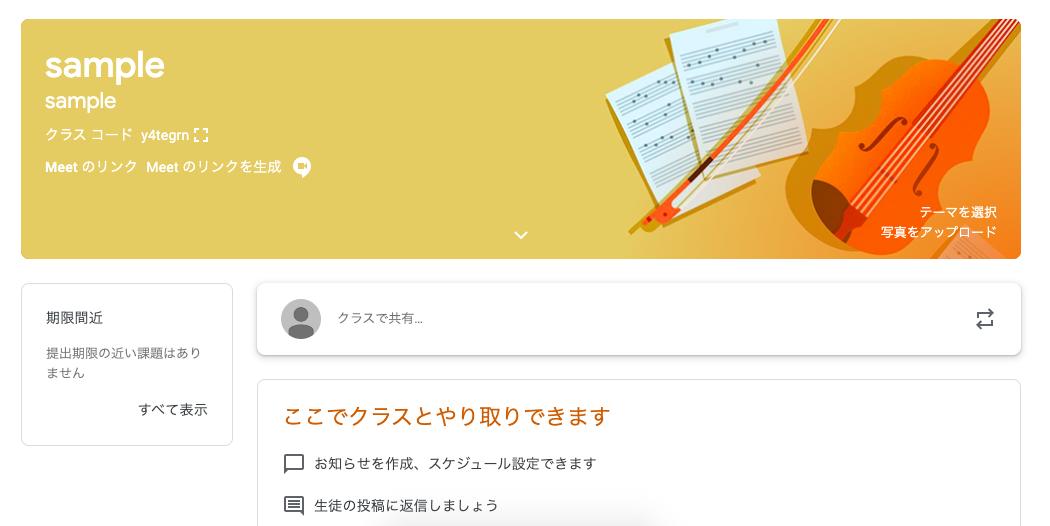 クラスルーム 参加 できない グーグル