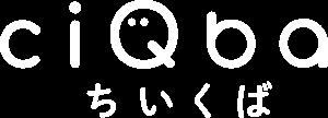 ciQba(ちいくば)